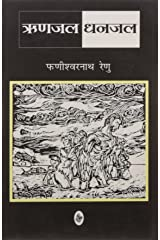 Rinjal Dhanjal Paperback