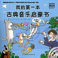 我的第一本古典音乐启蒙书(附CD光盘)