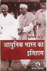Adhunik Bharat Ka Itihas (Hindi) Paperback