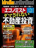 週刊エコノミスト 2018年07月31日号 [雑誌]