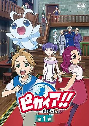 ピカイア!!DVD