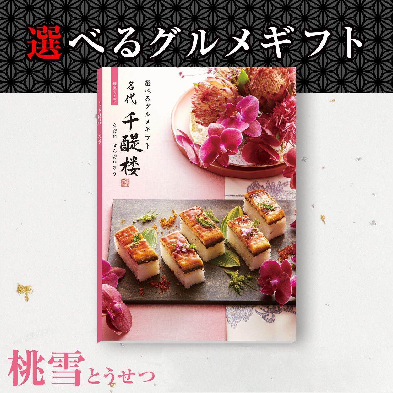 グルメカタログギフト 千醍楼 桃雪/とうせつ B00KT4BD9O