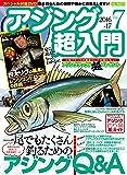 アジング超入門 vol.7 2016-17 (地球丸ムック)
