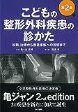 こどもの整形外科疾患の診かた 第2版: 診断・治療から患者家族への説明まで