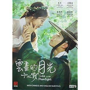 Amazon com: The Moon Embracing the Sun Korean Drama DVD with