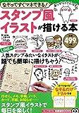 スタンプ風イラストが描ける本 (TJMOOK 知恵袋BOOKS)