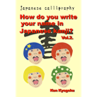 How do you write your name in Japanese kanji ? Vol.2.: Japanese calligraphy (English Edition)