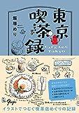 東京喫茶録
