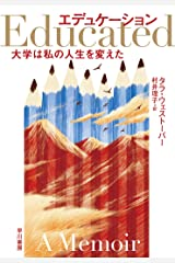 Educated (Japanese Edition) Paperback