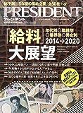 PRESIDENT (プレジデント) 2014年 4/14号 [雑誌]