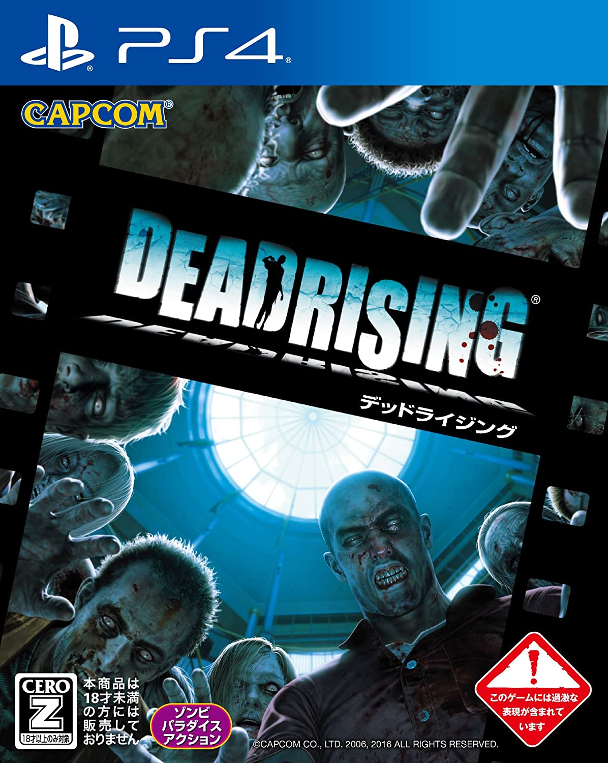 Dead Rising - standard edition [PS4][Importación Japonesa]: Amazon ...