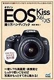 キヤノン EOS Kiss X6i & X5 撮り方ハンディブック