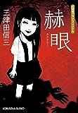 赫眼(あかまなこ) (光文社文庫)
