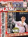 FLASH (フラッシュ) 2014年 3/4号 [雑誌]