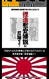 捏造慰安婦説に反論せよ!: 今日もYouTube上で繰り広げられている草の根歴史戦「慰安婦編1」