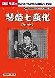 甦るヒーローライブラリー 第7集 ~ヒロイン編~  琴姫七変化 HDリマスター スペシャルプライス版DVD vol.1<期間限定>