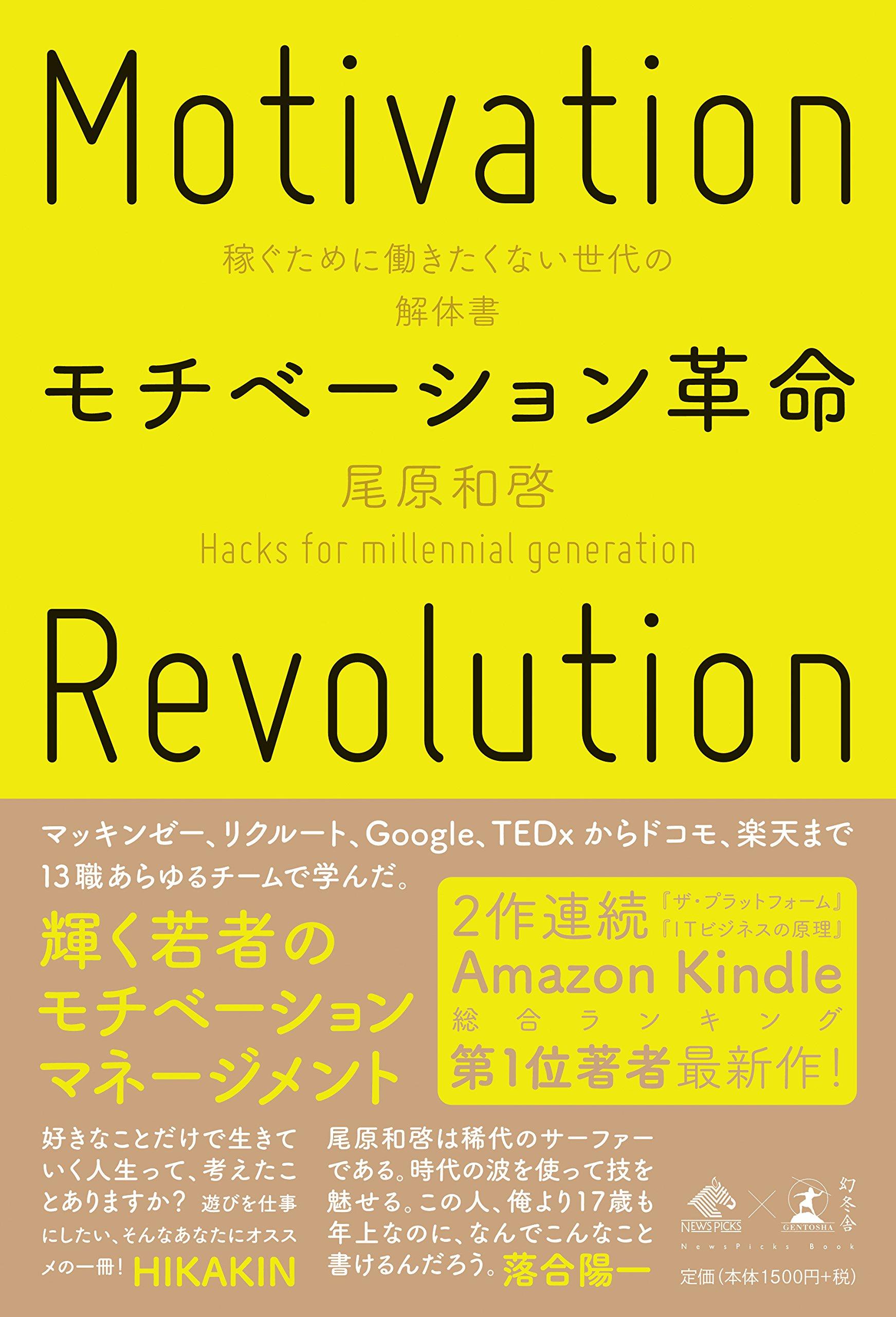 「モチベーション革命」の画像検索結果