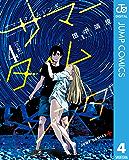 サマータイムレンダ 4 (ジャンプコミックスDIGITAL)