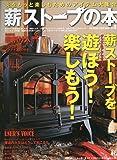 薪ストーブの本 vol.8 薪ストーブを遊ぼう!楽しもう! (CHIKYU-MARU MOOK 別冊夢の丸太小屋に暮らす)