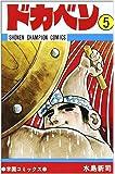 ドカベン (5) (少年チャンピオン・コミックス)