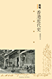 簡明香港近代史 (Traditional Chinese Edition)