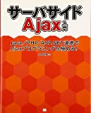 サーバサイドAjax入門 Java/PHP/ASP.NET連携でAjaxプログラミングを極める!