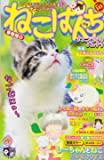 ねこぱんち No.141 春巻猫号 (にゃんCOMI廉価版コミック)