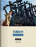 五国秘辛·德国篇 (香港凤凰周刊文丛系列)