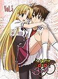 ハイスクールD×D BorN Vol.5 [DVD]