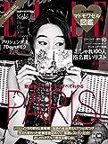 ELLE JAPON (エル・ジャポン) 2018年 10月号 トラベルサイズ