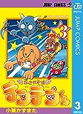 花さか天使テンテンくん 3 (ジャンプコミックスDIGITAL)