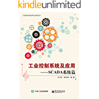 工业控制系统及应用—SCADA系统篇