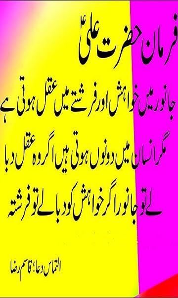 Hazrat Ali Quotes In Urdu:Amazon:Mobile Apps