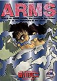 ARMS(4) (少年サンデーコミックス)