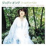 ゴールデン☆ベスト ジュディ・オング EMI Years 1985-2002[スペシャル・プライス]