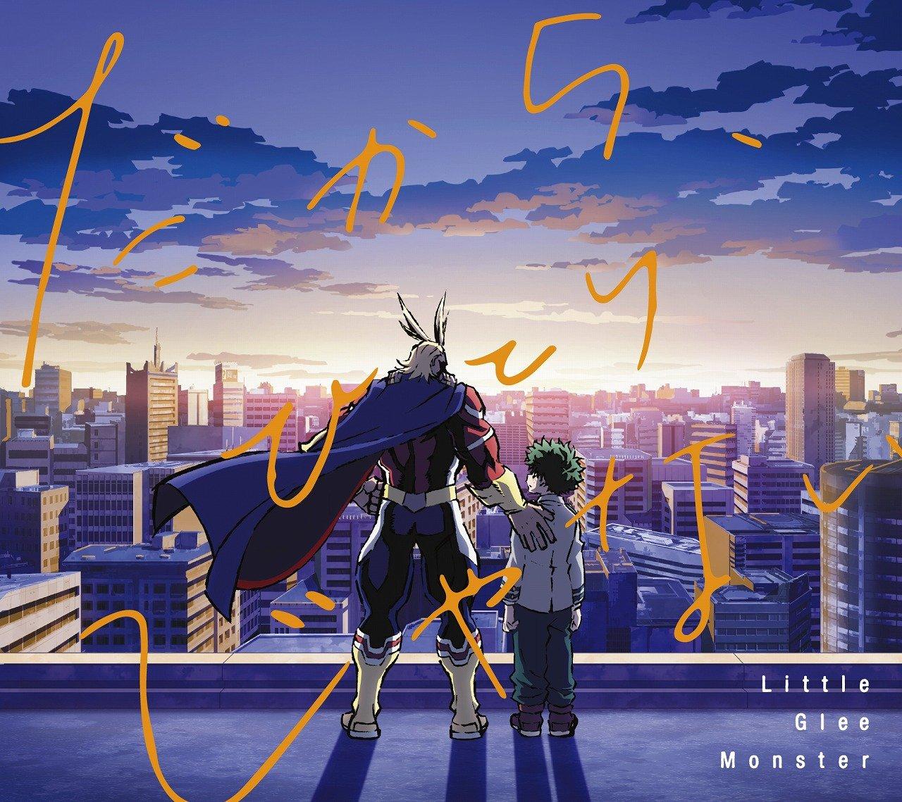 【动漫音乐】[170531]TVアニメ『仆のヒーローアカデミア 我的英雄学院第二季』ED片尾曲「だから、ひとりじゃない」/Little Glee Monster[320K] - ACG17.COM