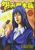 怨み屋本舗 REBOOT 12 (ヤングジャンプコミックス)
