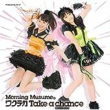 ワクテカ Take a chance【初回生産限定盤D】