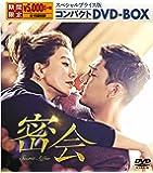 密会 スペシャルプライス版 コンパクトDVD-BOX