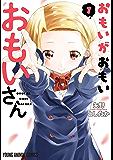 おもいがおもいおもいさん【電子限定おまけ付き】  1 (ヤングアニマルコミックス)