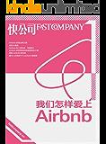 我们怎样爱上Airbnb (快公司思维充电系列)
