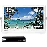 パナソニック 15V型 ポータブル 液晶テレビ プライベート・ビエラ 防水タイプ 500GB HDDレコーダー付 ホワイト UN-15T8-W