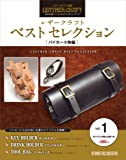 レザークラフト ベストセレクション vol.1 バイカー小物編 (レザークラフト別冊)