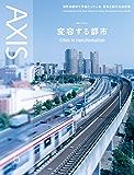 AXIS(アクシス) Vol.199 (2019-05-01) [雑誌] AXIS(アクシス)