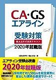 CA・GSエアライン受験対策 書き込み式実践テキスト2020年就職版