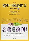 標準中国語作文―模範解答・音声付き