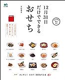 12月31日だけでできるおせち[雑誌] ei cooking