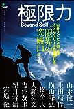 極限力 Beyond Self エイムック