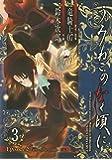 うみねこのなく頃に Episode2:Turn of the golden witch 3 (Gファンタジーコミックス)