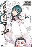 くま クマ 熊 ベアー11.5 (PASH!ブックス)